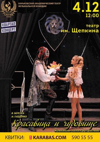 спектакль Красавица и Чудовище в Сумах - 1
