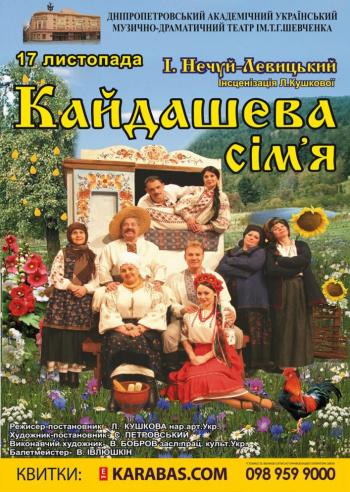 спектакль Кайдашева семья в Днепропетровске - 1
