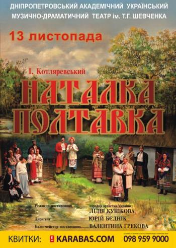 спектакль Наталка Полтавка в Днепре (в Днепропетровске)