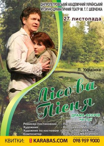 спектакль Лісова пісня в Днепре (в Днепропетровске)