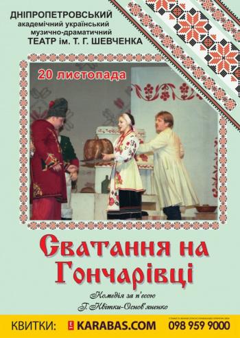 спектакль Сватовство на Гончаровке в Днепропетровске