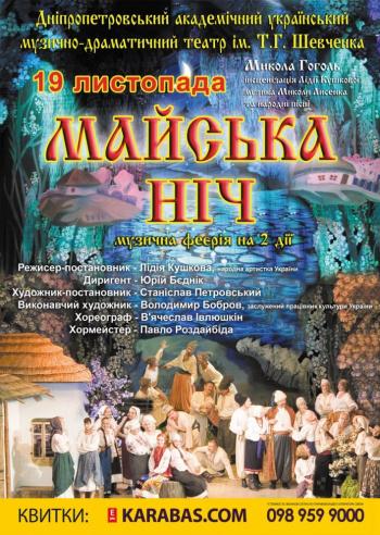 спектакль Майская ночь в Днепре (в Днепропетровске)
