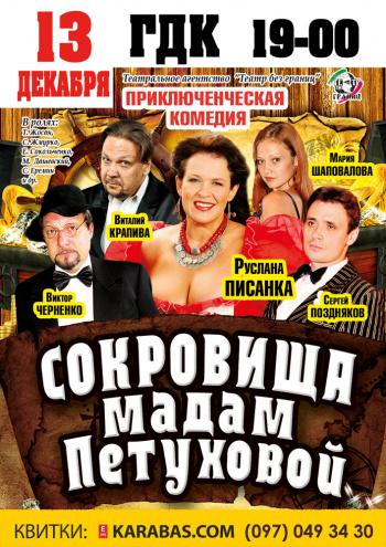 спектакль Сокровища мадам Петуховой в Кременчуге