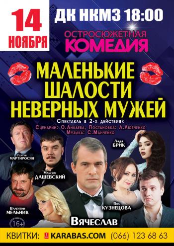 спектакль Маленькие шалости неверных мужей в Краматорске