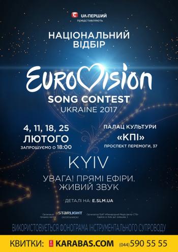 Concert Національний відбір «Євробачення-2017» in Kyiv