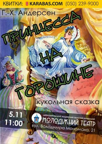 спектакль Принцесса на горошине в Днепре (в Днепропетровске)