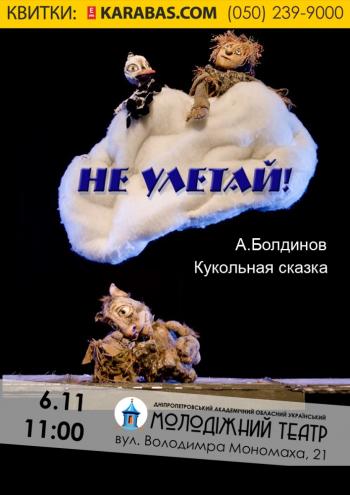 спектакль Не улетай! в Днепре (в Днепропетровске)