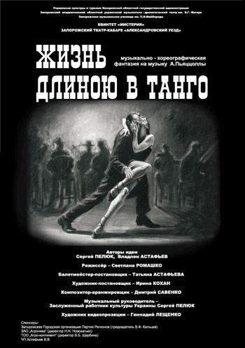 спектакль Жизнь длиною в танго в Запорожье