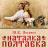 Опера «Наталка-Полтавка»
