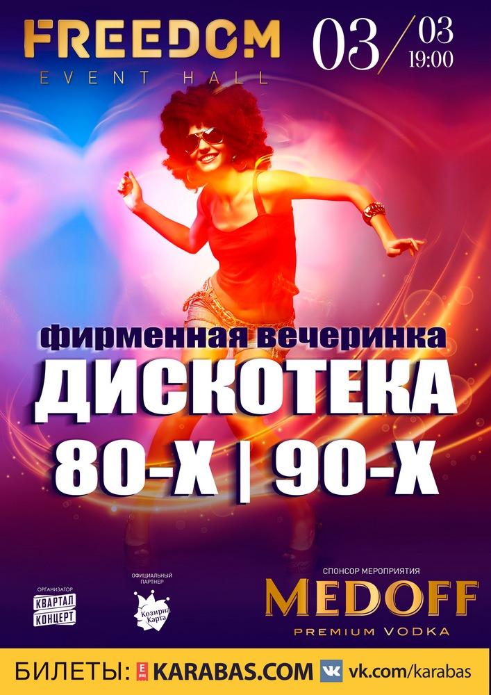 билет на дискотеку 80-х произведения малахитовая шкатулка