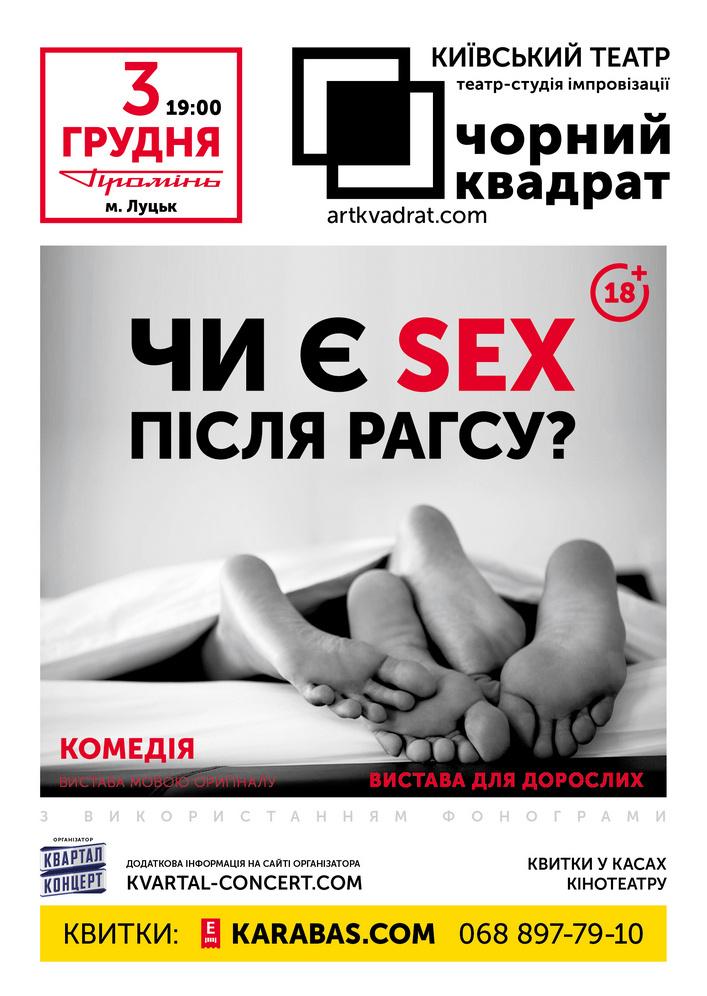Банальность к сексу