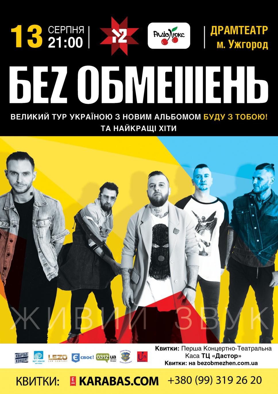 Без обмежень в Ужгороді  придбати квитки на концерт 13 серпня 2018 ... 9980c699b8c35