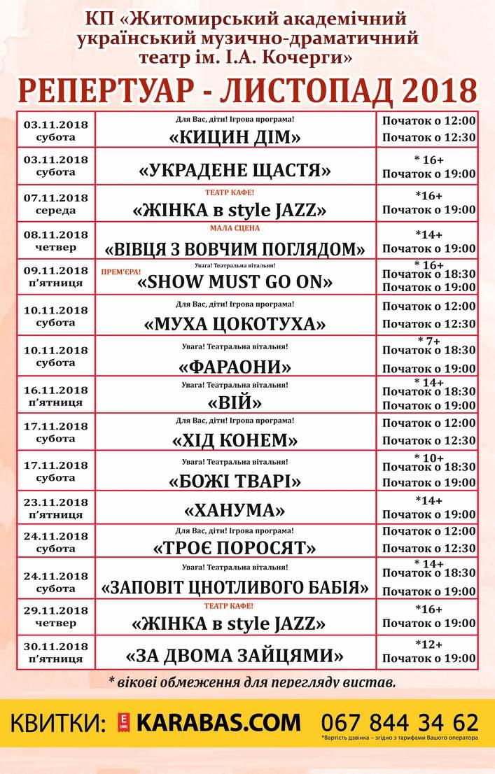 афиша концертов краснодарский край