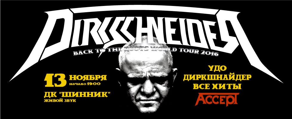 Dirkschneider / U.D.O. / Все хит...
