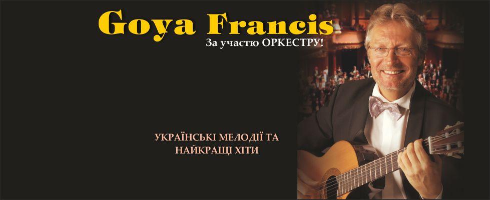 Франсис Гойя (Francis Goya)