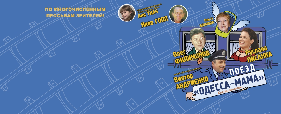 Поезд «Одесса-мама»