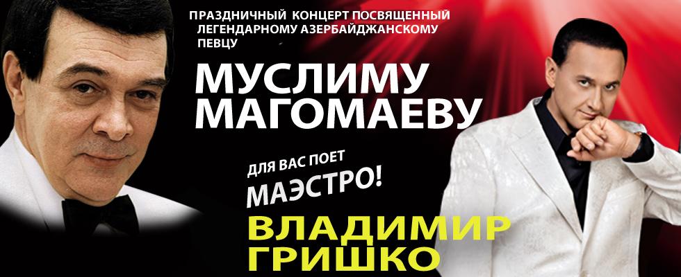 Владимир Гришко