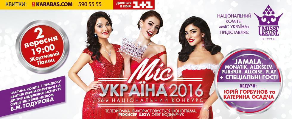Miss Ukraine 2016