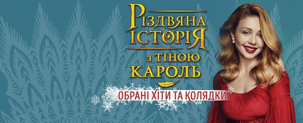 Рождественская История с Тиной К...