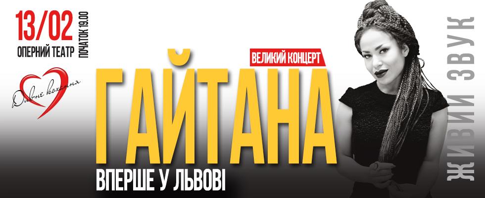 Гайтана